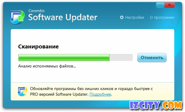 Carambis Software Updater