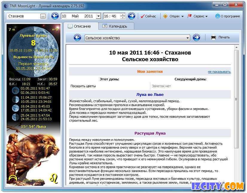 Лунный календарь TNR MoonLight