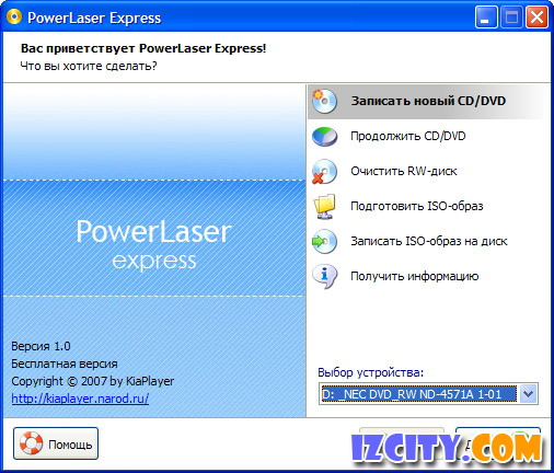 PowerLaser Express